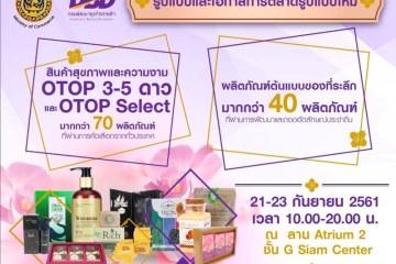 กรมพัฒนาธุรกิจการค้าชวนอุดหนุนสินค้าไทย จัดเต็มโอทอปเกรดพรีเมียม 21-23 ก.ย.นี้ ที่สยามเซ็นเตอร์ 8 -