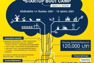 """ขอเชิญผู้ที่สนใจ สมัครร่วมกิจกรรม """"Smart Agriculture Tech Startup Boot Camp idea Contest""""ชิงเงินรางวัลรวมกว่า 120,000 บาท"""