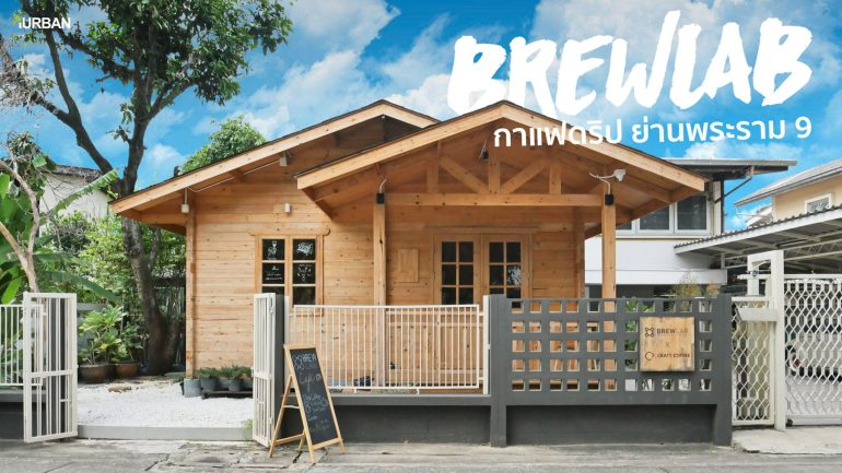 BrewLab กาแฟดริปร้านเล็กๆ แต่คุณภาพใหญ่ๆ ย่านพระราม ๙ 13 - cafe