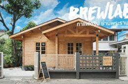 BrewLab กาแฟดริปร้านเล็กๆ แต่คุณภาพใหญ่ๆ ย่านพระราม ๙