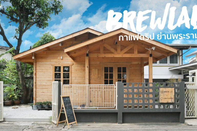 BrewLab กาแฟดริปร้านเล็กๆ แต่คุณภาพใหญ่ๆ ย่านพระราม ๙ 21 - VIDEO