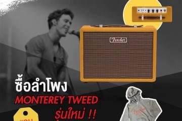 Fender จัดหนัก แจกหนัก ลำโพง Monterey ลำโพง Newport และรุ่นล่าสุด Monterey Tweed! 6 -