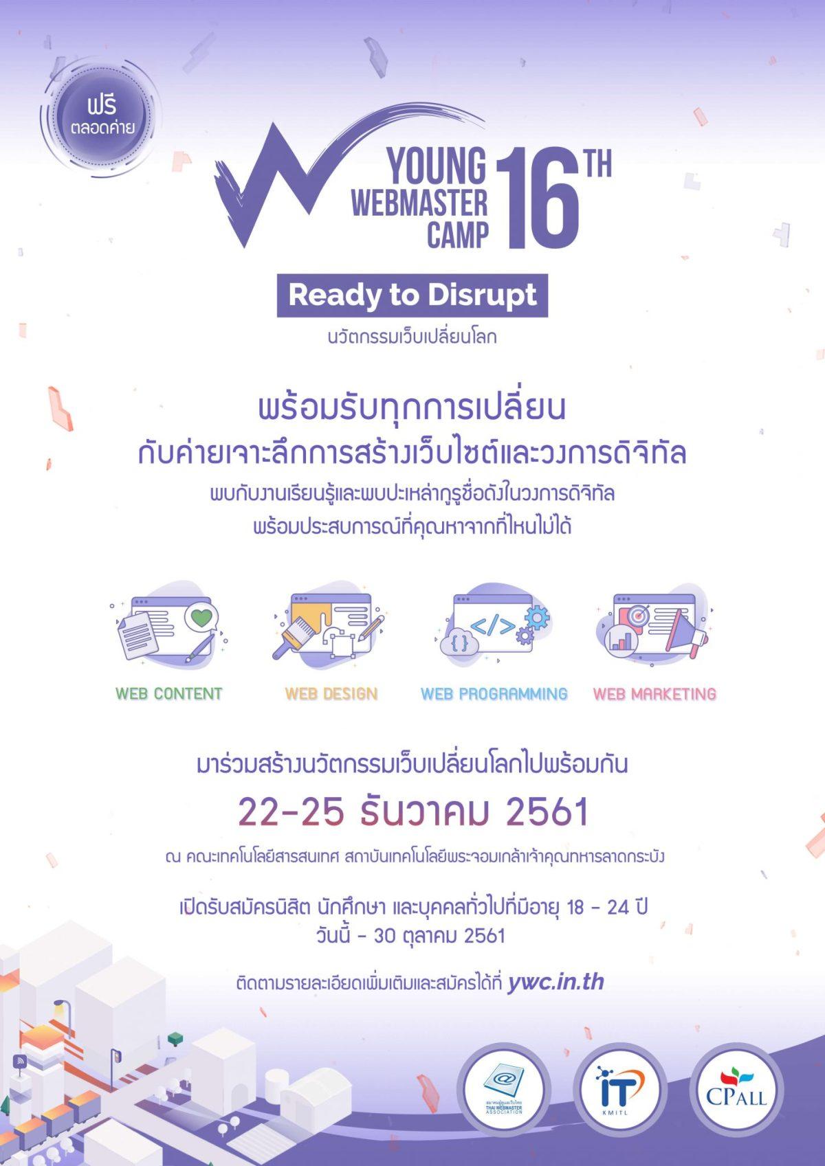 เปิดรับสมัคร ค่ายเจาะลึกวิชาชีพเว็บมาสเตอร์ ครั้งที่ 16 (16th Young Webmaster Camp) 14 -