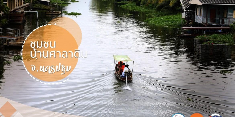 ล่องเรือ เข้าสวน ชวนเก็บดอกบัวแบบชาวชุมชนริมคลองมหาสวัสดิ์ จ.นครปฐม 13 - Amazing Thailand