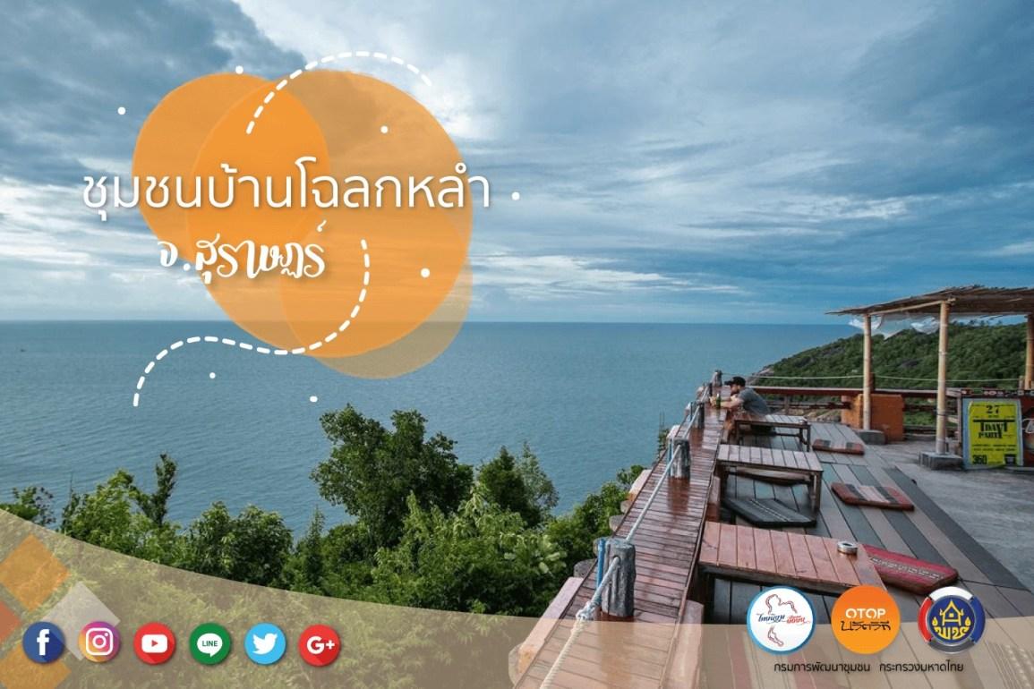 บ้านโฉลกหลำ ณ เกาะพะงัน วันเดียวเที่ยวได้ไม่จบ 13 - Amazing Thailand