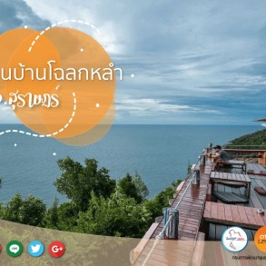บ้านโฉลกหลำ ณ เกาะพะงัน วันเดียวเที่ยวได้ไม่จบ 17 - Amazing Thailand