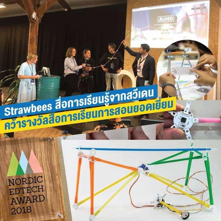Strawbees สื่อการเรียนรู้จากสวีเดน คว้ารางวัลสื่อการเรียนการสอนยอดเยี่ยม Nordic Edtech Award 13 -