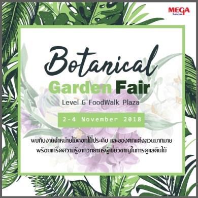 """เมกาบางนา ชวนสายกรีน ช้อป และชม ไม้ดอกไม้ประดับ  ในงาน """"โบทานิคัล การ์เด้น แฟร์"""" ระหว่างวันที่ 2 - 4 พฤศจิกายนนี้ 14 -"""
