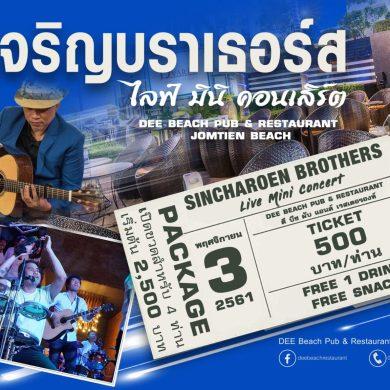 SINCHAROEN BROTHERS Live Mini Concert 17 -