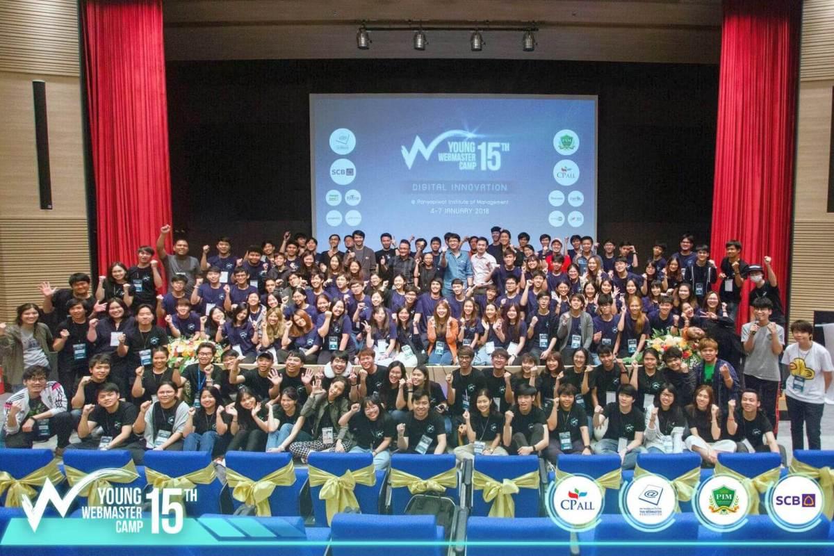 เปิดรับสมัคร ค่ายเจาะลึกวิชาชีพเว็บมาสเตอร์ ครั้งที่ 16 (16th Young Webmaster Camp) 16 -