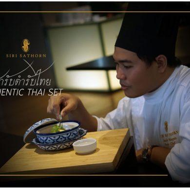 """ลิ้มรสอร่อยอย่างไทยแท้ในแบบเซตเมนูกับ """"สำรับตำรับไทย"""" 15 -"""