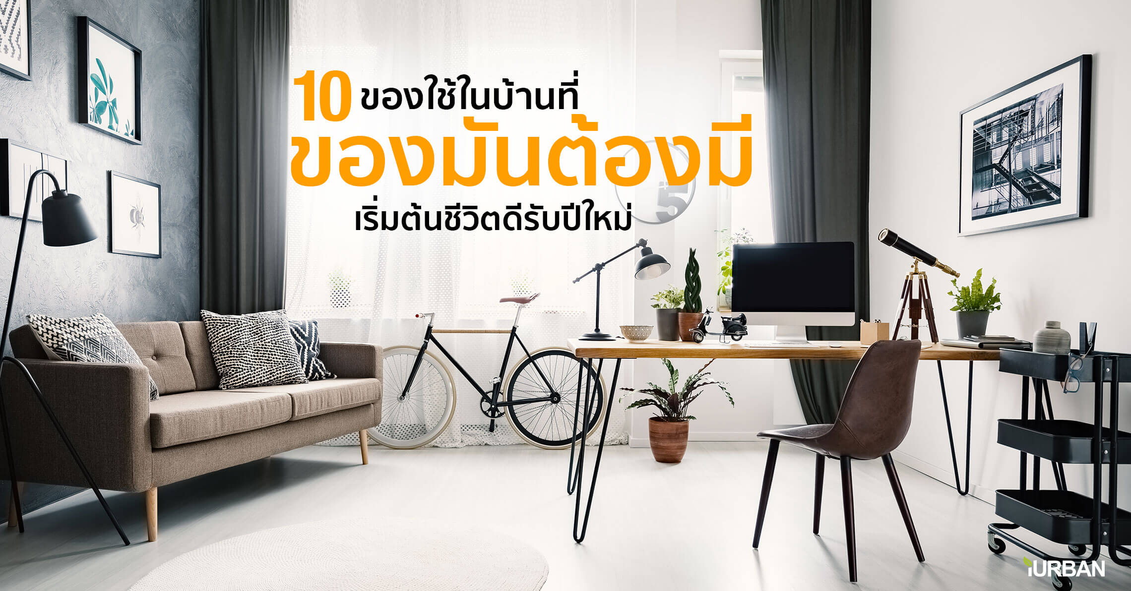 10 ของใช้ในบ้านที่ #ของมันต้องมี ของขวัญเริ่มต้นชีวิตดีรับปีใหม่ให้ตัวเอง 13 - Gift