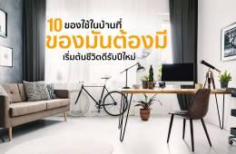 10 ของใช้ในบ้านที่ #ของมันต้องมี ของขวัญเริ่มต้นชีวิตดีรับปีใหม่ให้ตัวเอง 37 - Gift