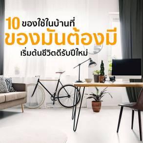 10 ของใช้ในบ้านที่ #ของมันต้องมี ของขวัญเริ่มต้นชีวิตดีรับปีใหม่ให้ตัวเอง 17 - Gift