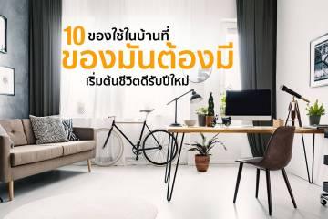 10 ของใช้ในบ้านที่ #ของมันต้องมี ของขวัญเริ่มต้นชีวิตดีรับปีใหม่ให้ตัวเอง 2 - happy