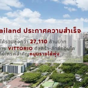เอพี ไทยแลนด์ ยิ้มรับความสำเร็จ  รายได้รวมสูงสุดเป็นประวัติการณ์กว่า 27,110 ล้านบาท 18 - AP (Thailand) - เอพี (ไทยแลนด์)