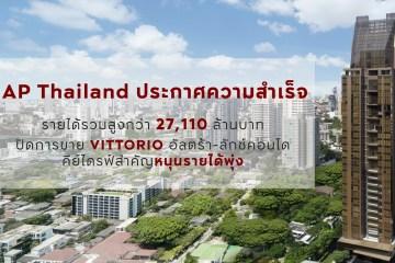 เอพี ไทยแลนด์ ยิ้มรับความสำเร็จ  รายได้รวมสูงสุดเป็นประวัติการณ์กว่า 27,110 ล้านบาท 2 - AP (Thailand) - เอพี (ไทยแลนด์)