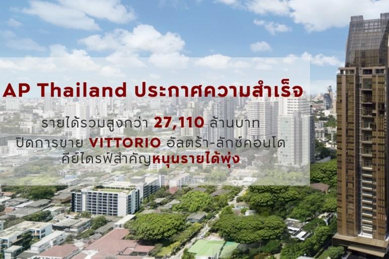 เอพี ไทยแลนด์ ยิ้มรับความสำเร็จ  รายได้รวมสูงสุดเป็นประวัติการณ์กว่า 27,110 ล้านบาท 21 - AP (Thailand) - เอพี (ไทยแลนด์)