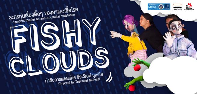 Fishy Clouds ละครหุ่นเรื่องดื้อๆ ของยาและเชื้อโรค 13 -