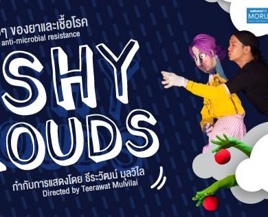 Fishy Clouds ละครหุ่นเรื่องดื้อๆ ของยาและเชื้อโรค 16 -