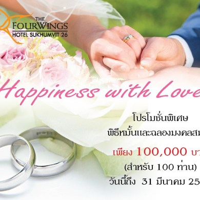 Happiness with Love เพียง 100,000 บาท ก็แต่งได้ 14 -