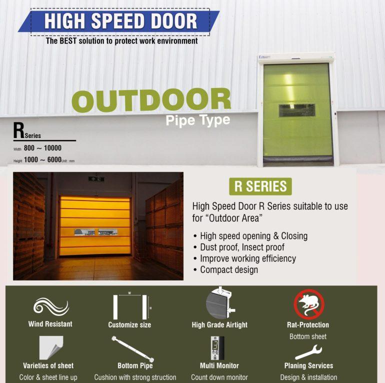 High Speed Door - Pipe Type ประตูอัตโนมัติ เพื่อการใช้งานภายนอกอาคาร 13 -
