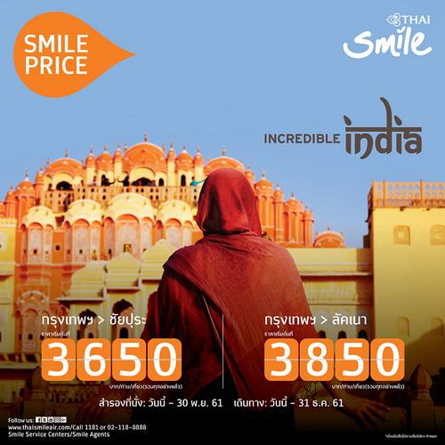 ไทยสมายล์เชิญสัมผัสดินแดนมหัศจรรย์แห่งอินเดีย ชัยปุระ-ลัคเนา บินสบายเริ่มต้นเพียง 3,650 บาท/ท่าน/เที่ยว 13 -