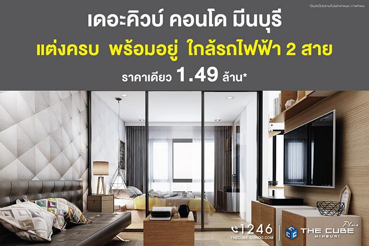 The Cube Plus Minburi คอนโดพร้อมอยู่จัดเซตของขวัญ ราคาเดียว 1.49 ล้าน* 13 -