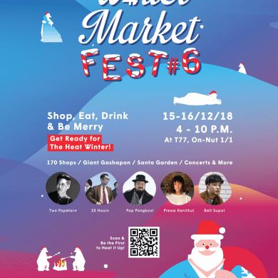 """สิ้นสุดการรอคอย! """"Winter Market Fest #6"""" กับธีม Heat Winter ช้อปเพลิน เดินชิลล์ในสไตล์ลดโลกร้อน สุขแบบหลอมละลายกันให้สุดๆ ส่งท้ายปี 16 -"""