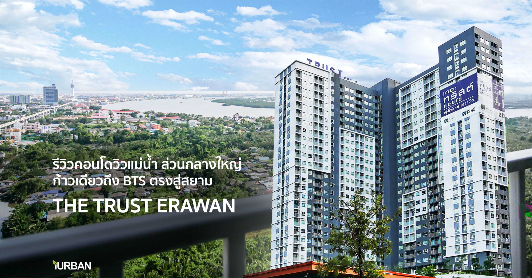 รีวิว The Trust @Erawan คอนโดวิวแม่น้ำ / 1 ก้าวถึง BTS / 700 เมตรทางด่วน / ส่วนกลางใหญ่ 13 - Premium