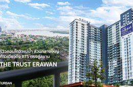 รีวิว The Trust Erawan คอนโดวิวแม่น้ำ / 1 ก้าวถึง BTS / 700 เมตรทางด่วน / ส่วนกลางใหญ่ 10 - Video