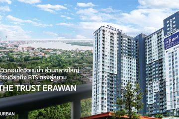 รีวิว The Trust Erawan คอนโดวิวแม่น้ำ / 1 ก้าวถึง BTS / 700 เมตรทางด่วน / ส่วนกลางใหญ่ 9 - living homepage