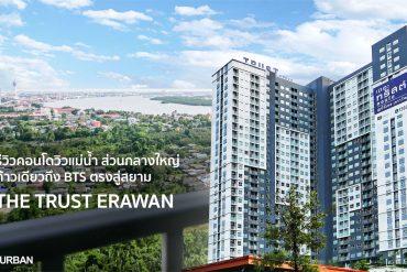 รีวิว The Trust @Erawan คอนโดวิวแม่น้ำ / 1 ก้าวถึง BTS / 700 เมตรทางด่วน / ส่วนกลางใหญ่ 4 - Premium