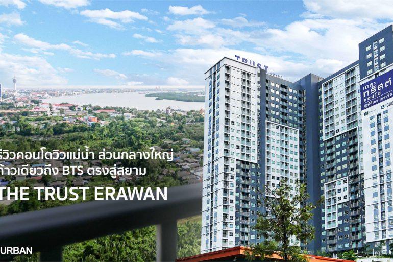 รีวิว The Trust Erawan คอนโดวิวแม่น้ำ / 1 ก้าวถึง BTS / 700 เมตรทางด่วน / ส่วนกลางใหญ่ 17 - VIDEO