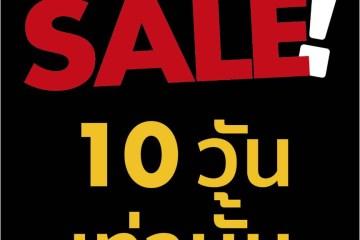 """""""อินเด็กซ์ ลิฟวิ่งมอลล์"""" (Index Living Mall) ชวนช้อป Final Sale!  ลดแรงส่งท้ายปี 10 วันเท่านั้น 4 -"""