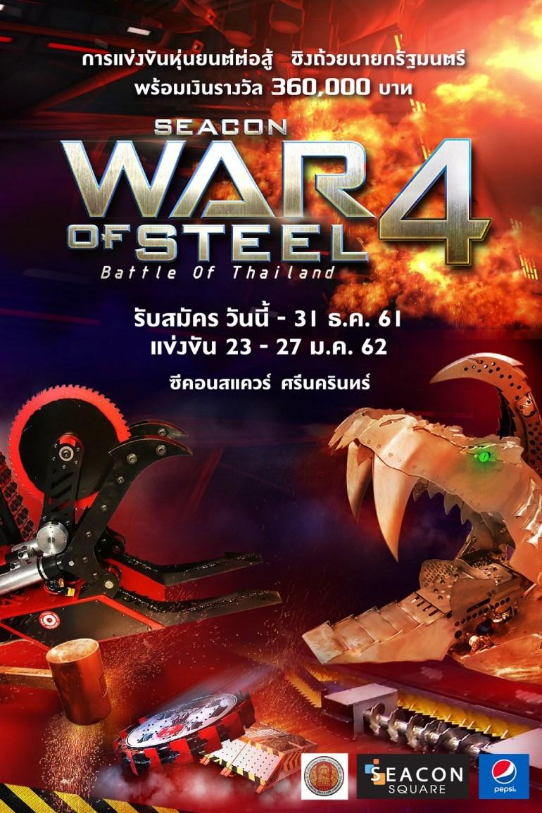 """การแข่งขันหุ่นยนต์ต่อสู้ครั้งยิ่งใหญ่ """"SEACON WAR OF STEEL 4"""" เปิดรับสมัครแล้ววันนี้! 13 -"""