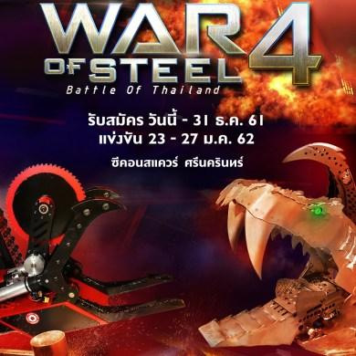 """การแข่งขันหุ่นยนต์ต่อสู้ครั้งยิ่งใหญ่ """"SEACON WAR OF STEEL 4"""" เปิดรับสมัครแล้ววันนี้! 23 -"""