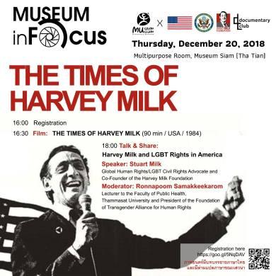 มิวเซียมสยาม จัด Museum Infocus 2019 ครั้งที่ 1 ชวนชมภาพยนตร์ เดอะ ไทม์ส ออฟ ฮาวีย์ มิลค์ (The Times of Harvey Milk) พร้อมเสวนาความหลากหลายของเพื่อนมนุษย์ทุกเพศทุกผิว 16 -