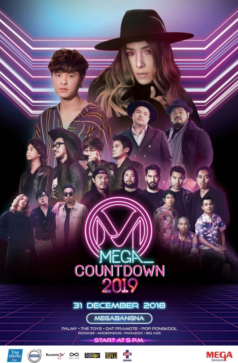 """ปาล์มมี่ นำทัพศิลปินดัง สนั่นคอนเสิร์ตสุดมันส์  ในงาน """"เมกา เคาท์ดาวน์ 2019"""" ที่ เมกาบานางนา  แลนด์มาร์คงานเคาท์ดาวน์ที่ยิ่งใหญ่ที่สุดในกรุงเทพตะวันออก 13 - Countdown2018"""