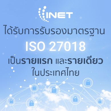 INET ผู้ให้บริการ Trusted Cloud Service Provider ได้รับการรับรองมาตรฐาน ISO 27018 เป็นรายแรก และรายเดียวในประเทศไทย 15 -