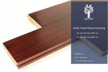จำหน่ายพื้นไม้สักสำเร็จรูป (Solid Teak Wood Flooring) 10 -
