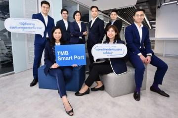 ทีเอ็มบี เปิดตัวบริการใหม่ TMB Smart Port ริการจัดพอร์ตลงทุนในกองทุนแบบครบวงจรครั้งแรกของไทยการลงทุนให้ง่าย พร้อมตอบโจทย์ผู้อยากลงทุนแต่ไม่มีเวลา 10 -
