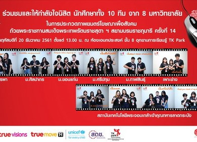 เชิญชมการประกวดภาพยนตร์โฆษณาเพื่อสังคม รอบชิงชนะเลิศ 14 -