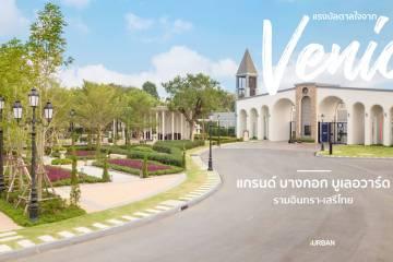 """รีวิว Grand Bangkok Boulevard รามอินทรา-เสรีไทย คลับเฮ้าส์และส่วนกลางที่ยก """"เวนิส"""" จากอิตาลีมาไว้ที่นี่ 26 - water"""