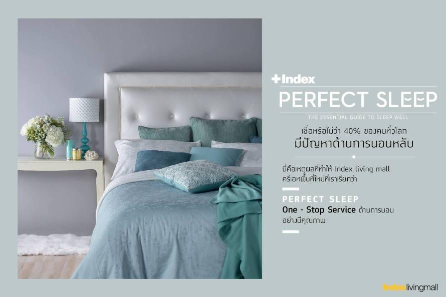 เพิ่มคุณภาพชีวิตได้ด้วยการนอนที่ Perfect Sleep Index Living Mall ปัญหานอนหลับไม่สนิท ปวดเมื่อย นอนเยอะแล้วยังเพลีย บริการให้คำปรึกษา ฟรี! 17 - index