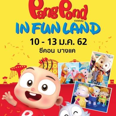 PangPond in Fun Land ศูนย์สรรพสินค้าซีคอน บางแค 16 -