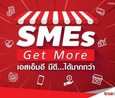 ทรูบิสิเนสปล่อยแคมเปญ SMEs Get More เอาใจลูกค้าเอสเอ็มอี มีดี...ได้มากกว่า รวมทุกความคุ้มค่า สำหรับการใช้งานในธุรกิจในยุคดิจิทัล 16 -