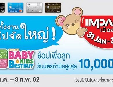 ทีเอ็มบี ให้คุณช้อปเพื่อลูกแบบสุดคุ้ม ในงาน BBB Baby & Kids Best Buy ครั้งที่ 33 รับบัตรกำนัลสูงสุด 10,000 บาท 16 -