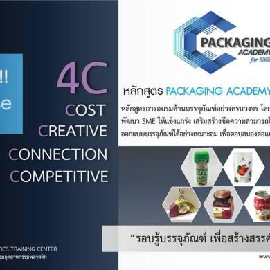 พิเศษสุด เสริมแกร่ง SMEs ด้วยบรรจุภัณฑ์ ในหลักสูตร Packaging Academy For SMEs 16 -