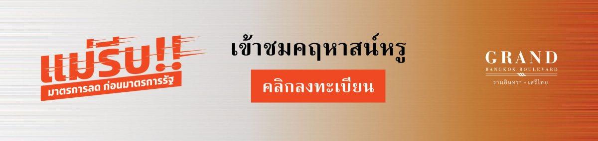 """รีวิว Grand Bangkok Boulevard รามอินทรา-เสรีไทย คลับเฮ้าส์และส่วนกลางที่ยก """"เวนิส"""" จากอิตาลีมาไว้ที่นี่ 2 - Boulevard"""